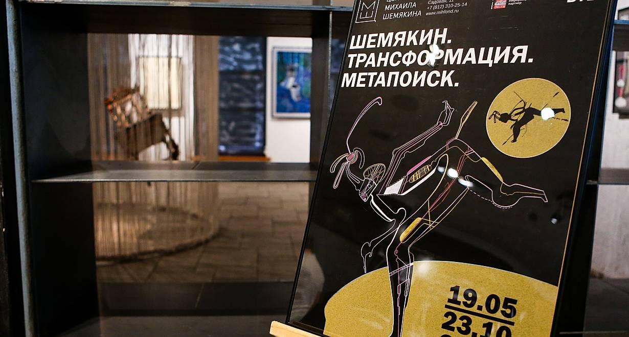 """Выставочный проект """"ШЕМЯКИН. ТРАНСФОРМАЦИЯ. МЕТАПОИСК"""""""