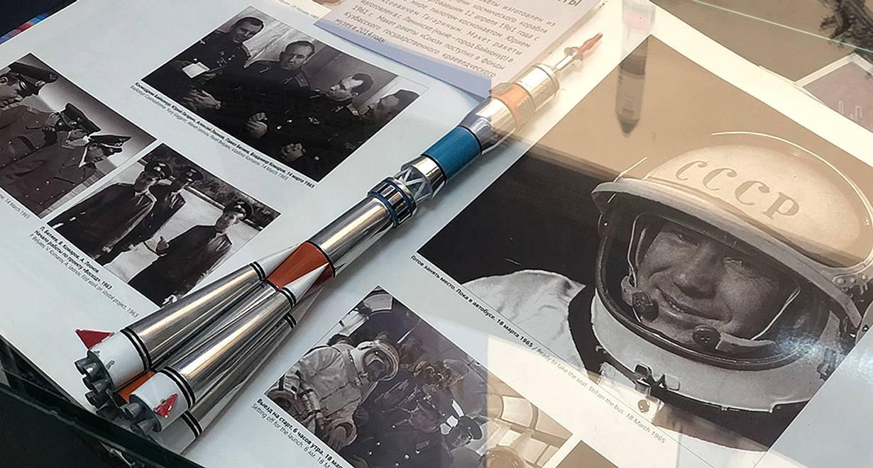 Космический музейный урок «К полёту готов!»
