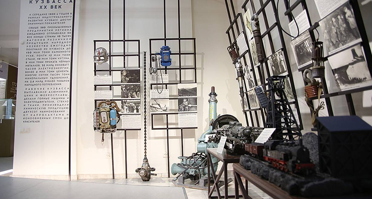 Выставка «Кузбасс индустриальный»