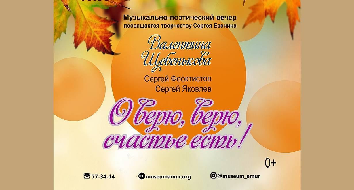 Музыкально-поэтический вечер Валентины Щебеньковой