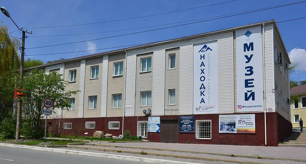 Музейно-выставочный центр г. Находка
