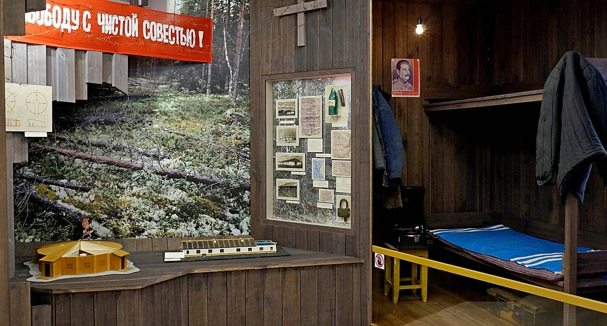 Музейно-выставочный комплекс г. Лесной