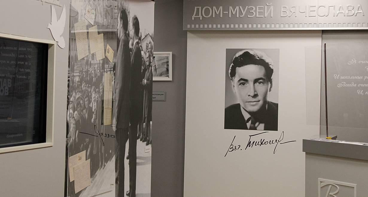 Дом-музей В.В. Тихонова
