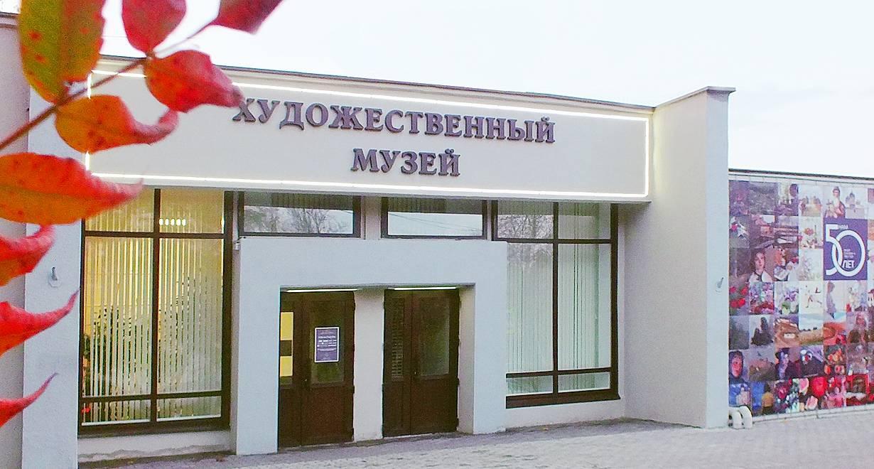 Брянский художественный музей